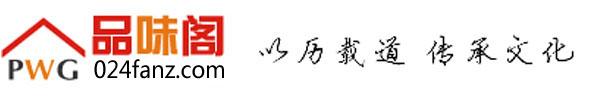 武汉台历挂历印刷厂家品味阁印刷厂